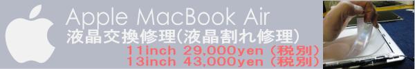 applemacbookair_new
