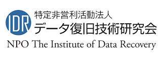 データ復旧技術研究会加盟