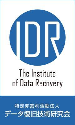 IDRデータ復旧技術研究会